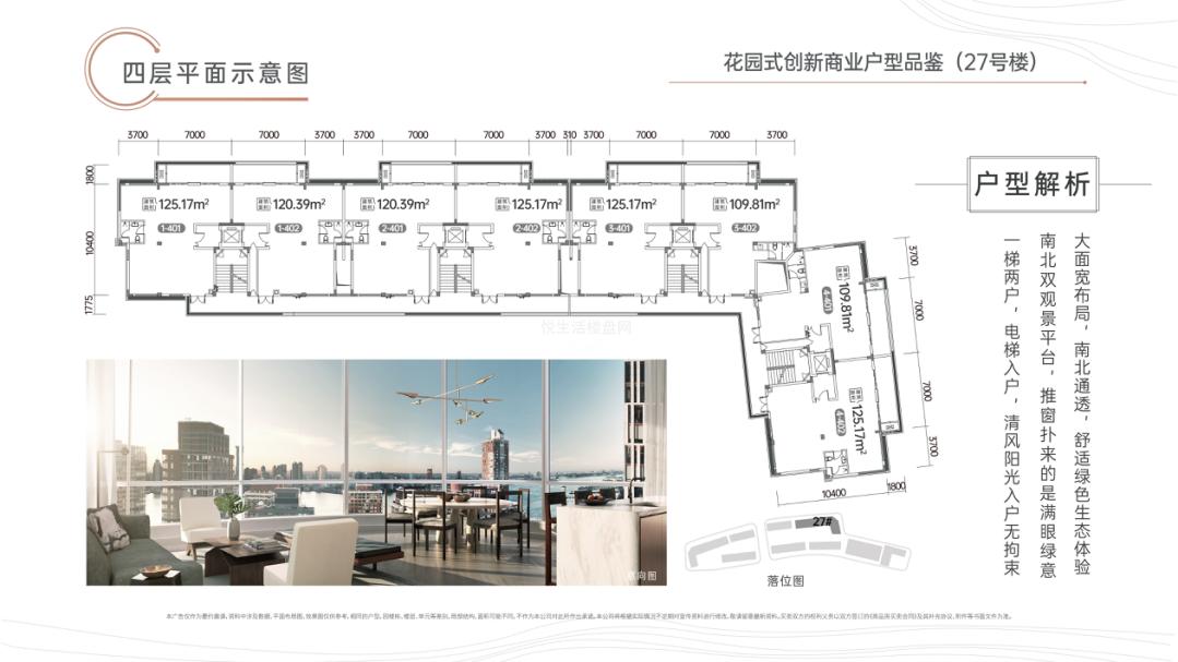 花园式商业四层平面图