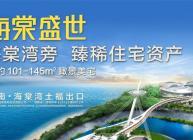 海南·三亚·碧桂园海棠盛世,钜惠佳节来袭